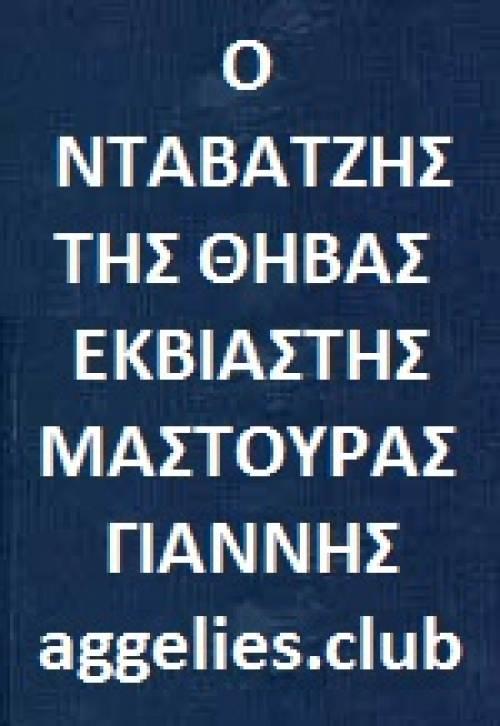 ΝΤΑΒΑΤΖΗΣ ΓΙΑΝΝΗΣ ΘΗΒΑ